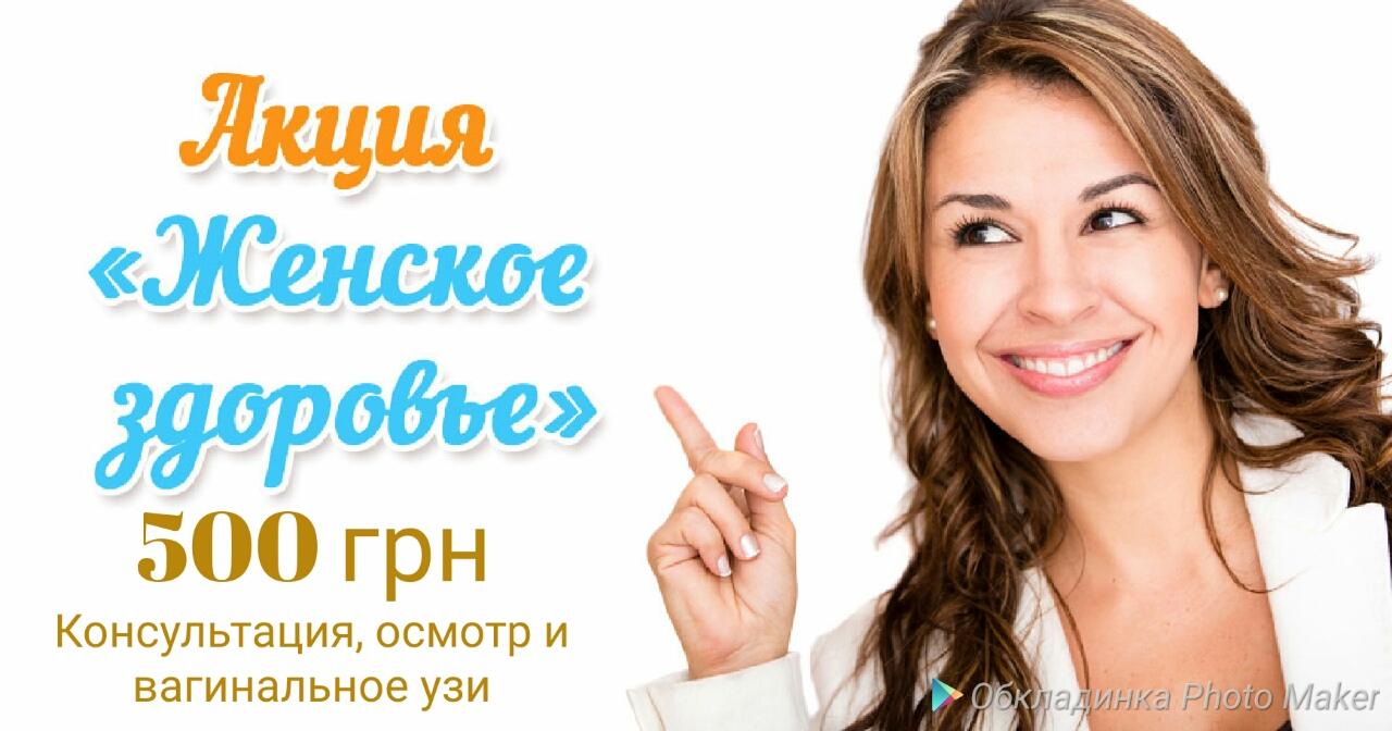 """""""Женское здоровье"""""""